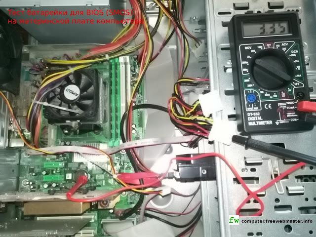 Тест батарейки CR2032 (CR2025) для BIOS (SMOS) на материнской плате компьютера