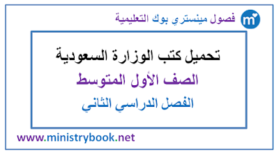 تحميل كتب الصف الاول المتوسط الفصل الدراسي الثاني 1438-1439-1440-1441