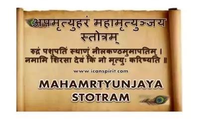 MahaMrtyunjaya Stotram
