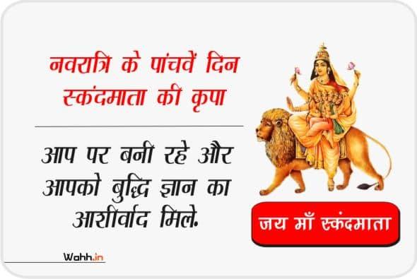 Navratri Mata Skandmata  Status Images