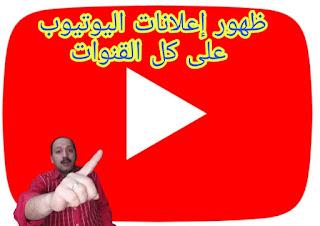 ظهور إعلانات اليوتيوب على كل القنوات
