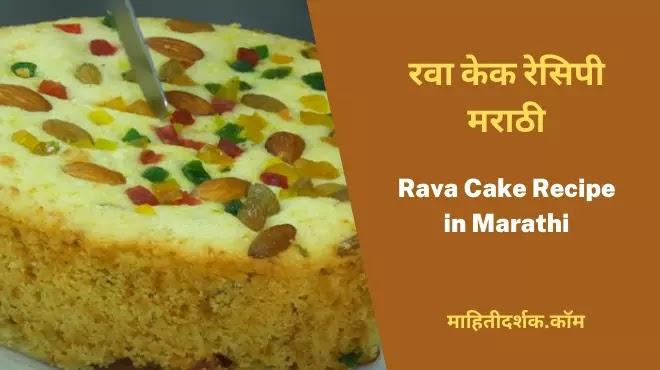 Rava Cake Recipe in Marathi