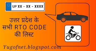 Uttar pradesh (UP) rto code list - यूपी के सभी आरटीओ नम्बर की लिस्ट