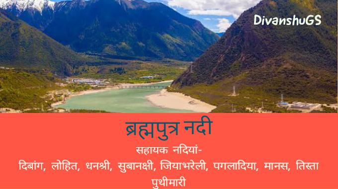 ब्रह्मपुत्र नदी भारत में किस राज्य से प्रवेश करती है?