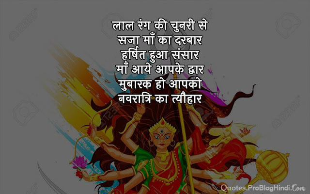 navratri good morning quotes in hindi