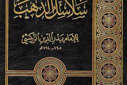 تحميل سلاسل الذهب لإمام بدر الدين الزركشي