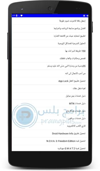 مواضيع واتس اب صنعاء الجديدة