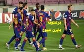 تعرف على تفاصيل وموعد مباراة برشلونة وبايرن ميونخ  القادمة  في دوري أبطال أوروبا