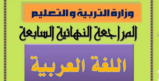 المراجعة النهائية من  منصة الوزارة للبث المباشر ثانوية نت  فى اللغة العربية للثانوية العامة 2020