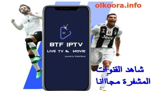 تحميل تطبيق BTF TV لمشاهدة القنوات الرياضية BIEN SPORT مجانا للأندرويد 2021