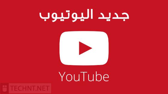 يوتيوب أصبح أكثر إجتماعي بإضافة علامة تبويب جديدة لأكثر تفاعل مع الجمهور - التقنية نت - technt.net
