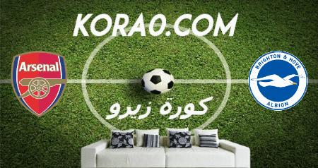 مشاهدة مباراة ارسنال وبرايتون بث مباشر اليوم