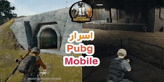 أهم اسرار وشفرات لعبة ببجي Pubg 2020 للكمبيوتر والموبايل