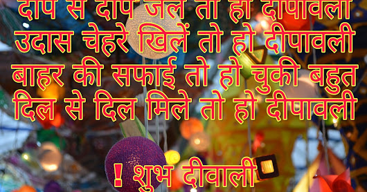 Happy Diwali Hd Image,Shayri, Wishes For Download 2018|Hindi Shayri
