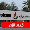 وظائف دبي للبترول وظائف فنية وادارية للمؤهلات العليا والمتوسطة التقديم الان