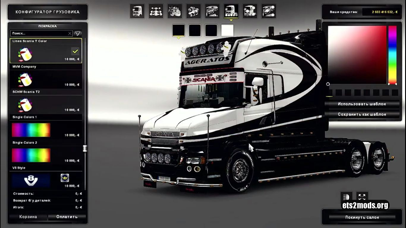 Lines Color Metallic Skin for Scania T
