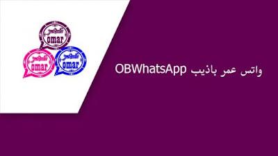تحميل واتساب عمر العنابي OBWhatsApp ضد الحظر اخر اصدار 2020