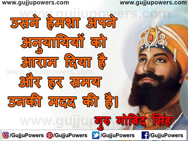 guru gobind singh sayings