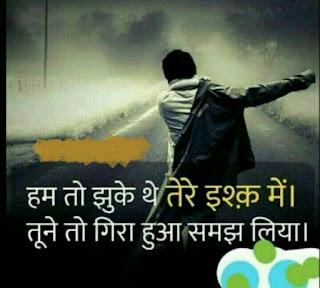 love status shayari ,cute love status hindi