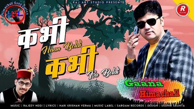 Kabhi Haan Boldi mp3 Song Download Raj Sharma ~ Gaana Himachali