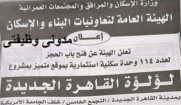 وظائف خاليه فى وزاره الاسكان والمرافق السكنيه فى مصر 2021