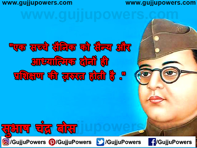 thought on subhash chandra bose