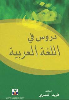 تحميل كتاب دروس في اللغة العربیة - فريد العمري