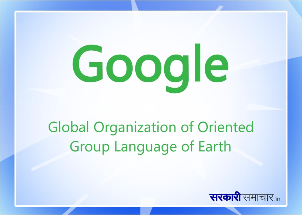 Google Full form in Hindi