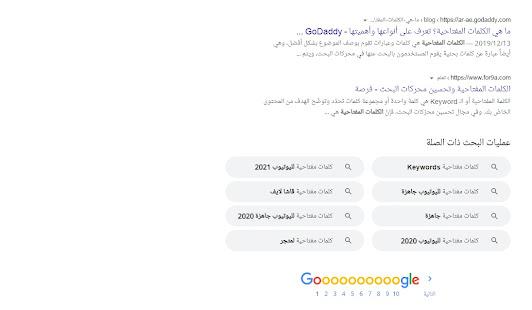 كلمات مفتاحية من جوجل