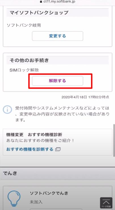 Cách Unlock iphone Softbank lên quốc tế hoàn toàn miễn phí