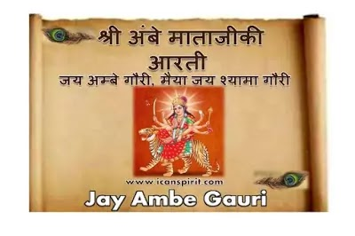 jai ambe gauri maiya jai shyama