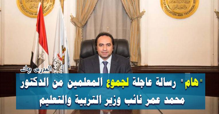 رسالة عاجلة لجموع المعلمين من الدكتور محمد عمر نائب وزير التعليم