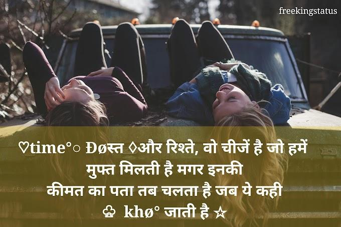 Dosti shayari in hindi || यारी दोस्ती शायरी || friendship status