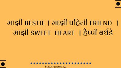 Happy Birthday Marathi Wishes