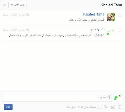 طريقة انشاء رد تلقائى لرسائل الصفحات فى الفييس بوك