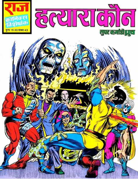 हत्यारा कौन : सुपर कमांडो ध्रुव कॉमिक्स हिंदी पीडीऍफ़ फ्री डाउनलोड | Hatyara Kaun : Super Commando Dhruv Comics Hindi PDF Download
