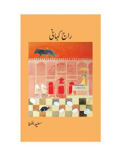 Raj Kahani Urdu Stories Book