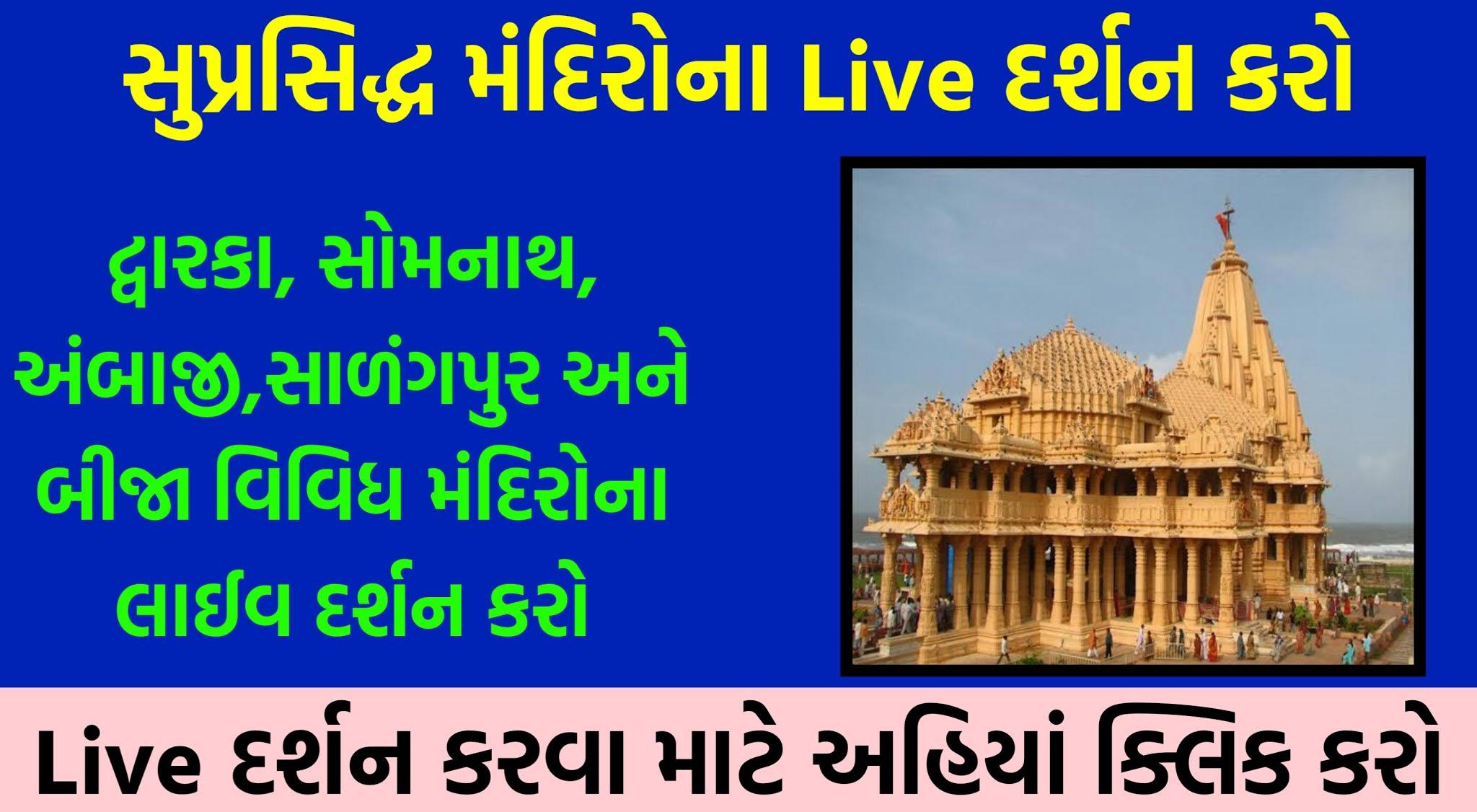 Dwarkadhis  Live Darshaન,Salanpur HANUMAN mandir,Dakor Mandir Live Darsan,Ambaji Mandir Live Darsan,Sherdi vala Saibaba Darsan,Somnath live aarti