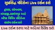 Live Temple Darshan|Dwarka,Somnath & Ambaji Live Aarti