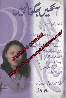 Ankhen Bhigona Nahi By Rabia Basri