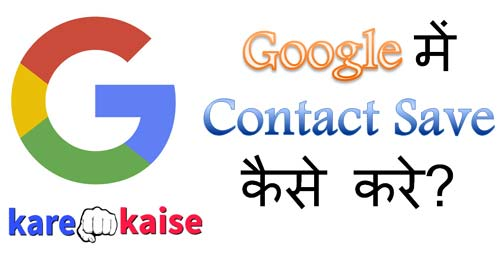 google-me-contact-save-kaise-kare