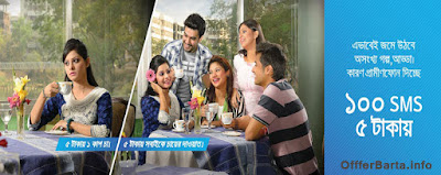 Grameenphone 100 SMS Only 5 Tk