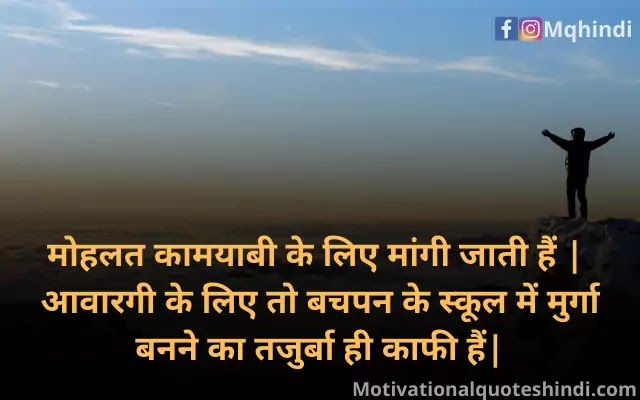 Kamyabi Par Shayari