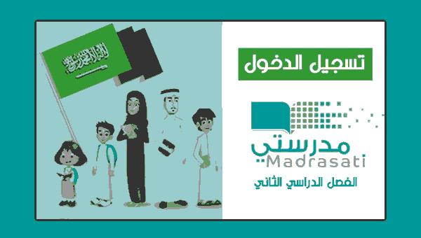 جدول منصة مدرستي في رمضان 1442 وطريقة تسجيل الدخول مدرستي 2021