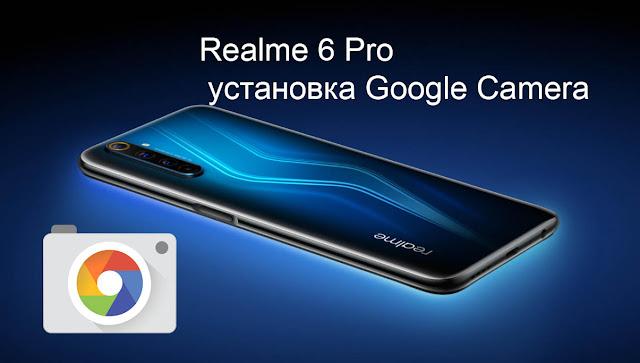 Realme 6 Pro,установка Google Camera,Gcam
