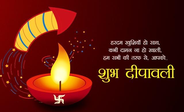 Hindi Diwali Wishes And Quotes