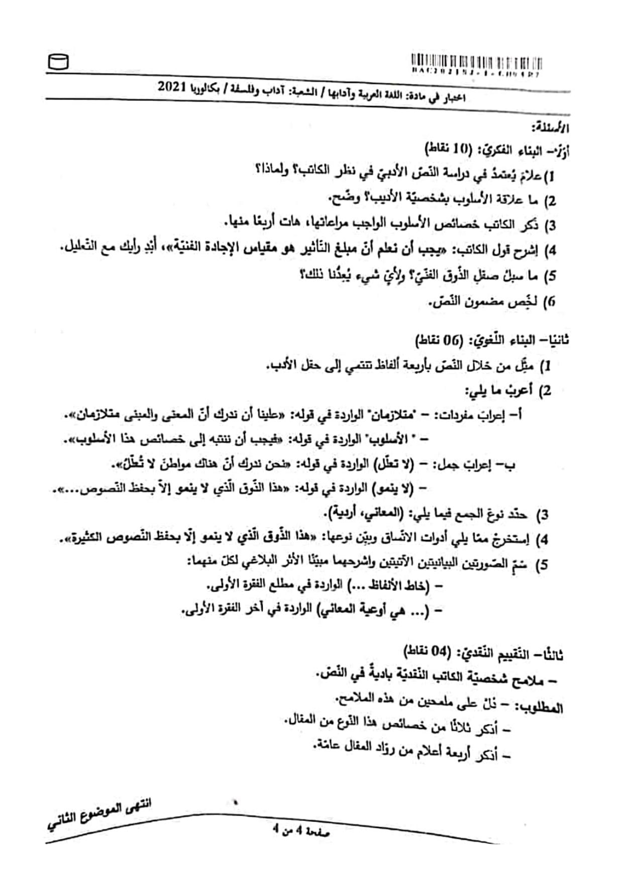 موضوع اللغة العربية شعبة آداب وفلسفة بكالوريا 2021