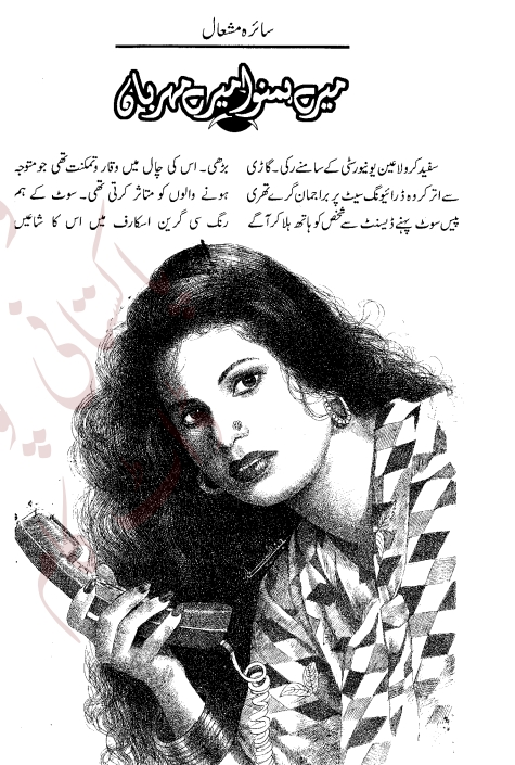 Mere humnawa mere mehrban novel by Saira Mishal