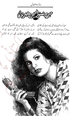 Mere humnawa mere mehrban novel by Saira Mishal