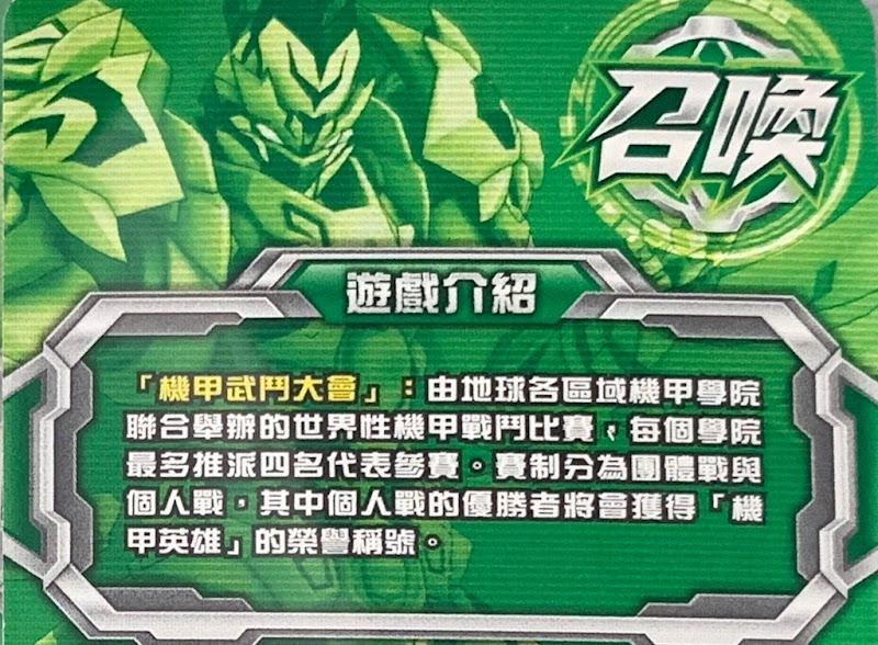 【機甲英雄—機鬥勇者】召喚卡背面的世界觀介紹(全12種)